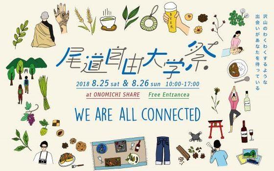 尾道自由大学祭・2018